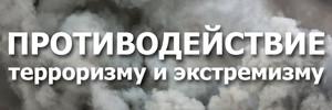 Противодействие терроризму