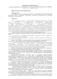 Выписка из протокола л.1 001
